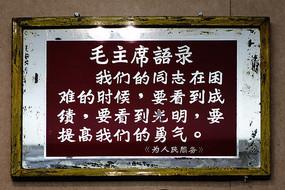 1960——1970年代印有毛主席语录的镜子