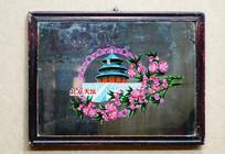 1960年代的印有北京天坛图案的梳妆镜子