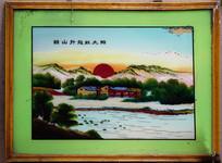 1970年代的印有韶山图案的玻璃画