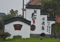 海宁联丰村文化墙