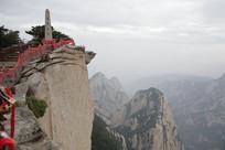华山最高的地方