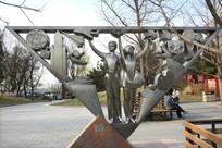 雕塑课外活动