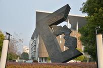 雕塑萧山区域