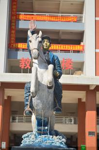 马背上的毛主席雕塑