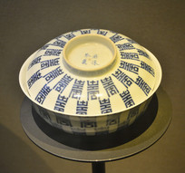 文物千喜纹瓷碗