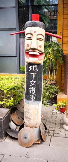韩国女将军木头人雕刻