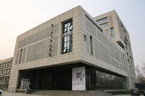 北京服装学院艺术教学楼
