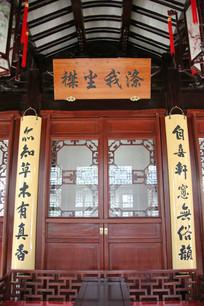 传统中式挂对联的厅堂