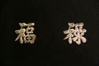 福禄字银帽花