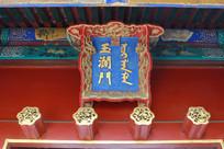 颐和园玉澜门牌匾
