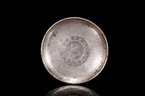 民国开国纪念币纯银小茶托
