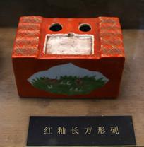 红釉长方形砚