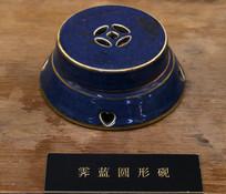 霁蓝圆形砚
