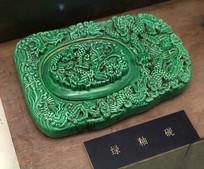 绿釉龙纹砚
