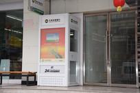 农商银行自动取款机
