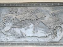 农村农户老式住宅房浮雕