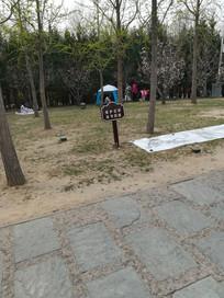 公园保护花草警示牌
