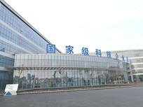 科技城国家级科技企业孵化器大楼