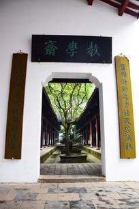 岳麓书院教学斋摄影图