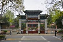 中国第二历史档案馆