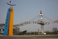 北京太阳宫公园