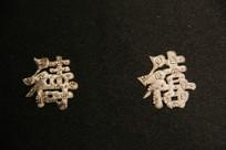 寿喜字银帽花
