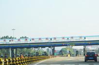 高速公路广珠段珠海收费站