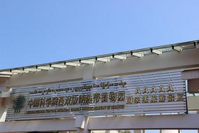 5A国家级旅游景区西双版纳热带植物园