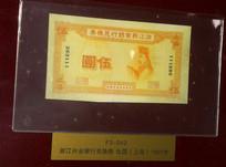 1907年浙江兴业银行兑换券伍圆上海版