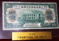 民国钱币广东省银行兑换券拾圆
