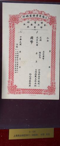 民国上海商业储蓄银行储蓄券样票