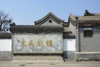 北京东苑戏楼