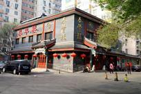 北京泰丰楼