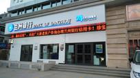 兰州银行营业厅