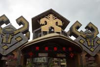 海南槟榔谷景区大门