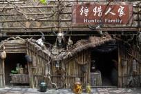 海南槟榔谷狩猎人家