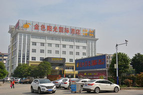 淮北市金色阳光国际酒店