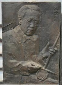 浮雕中国近代胡琴演奏家刘义福