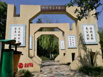 公园里的艺术拱门