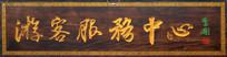李刚题字牌匾