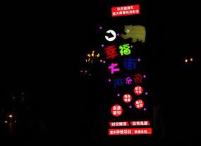 城市一角夜景图片