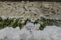 人民英雄纪念碑前的悼念白花