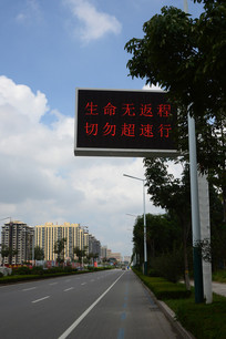 公路上交通宣传牌