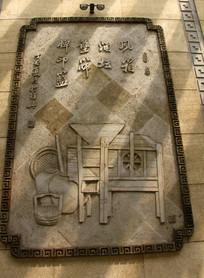 古代酿酒工具雕刻墙画风箱