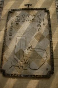 古代酿酒工具雕刻墙画酒缸