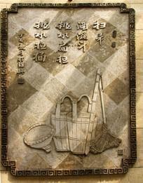 古代酿酒工具雕刻墙画挑水担桶
