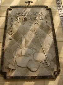 古代酿酒工具酒缸墙画石臼