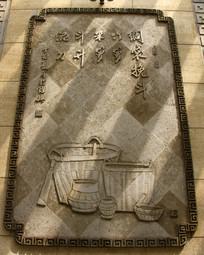 古代酿酒工具酒缸墙画竹箩