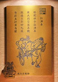 木雕老北京民俗拉洋车