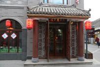 挂灯笼的中式店面